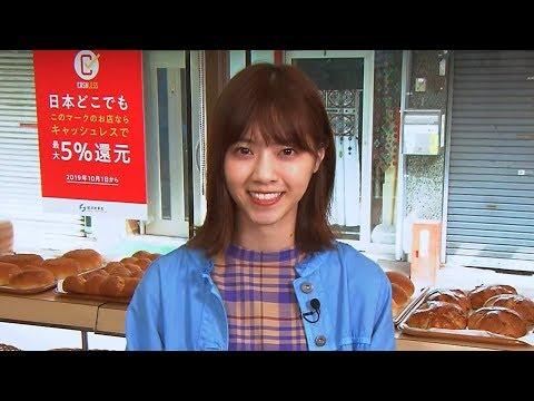 西野七瀬 キャッシュレス・ポイント還元事業 CM スチル画像。CM動画を再生できます。
