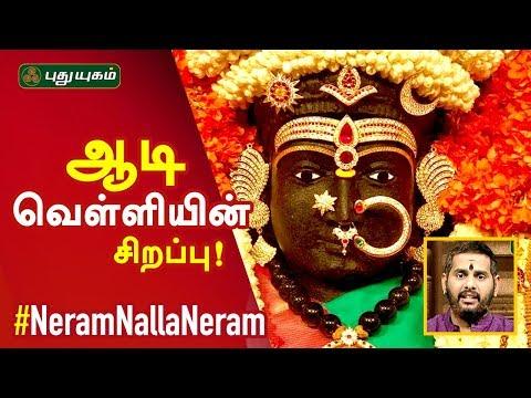ஆடி வெள்ளி சிறப்புகள்! Neram Nalla Neram   Puthuyugam TV
