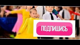 Научиться танцевать вальс, научить ребенка танцевать видео