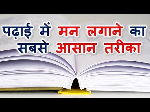 Padhai me man kaise lagaye-Study motivation-How to study effectively-पढाई में मन कैसे लगायें