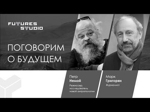 Поговорим о будущем: Петр Немой