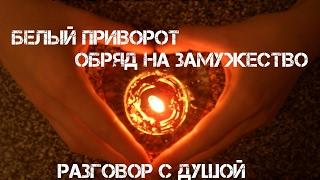 видео Любовная магия