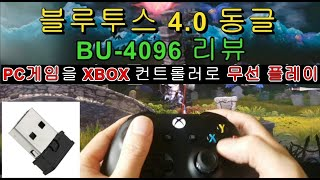 BU 4096 동글과 XBOX무선컨트롤러 PC사용방법-…