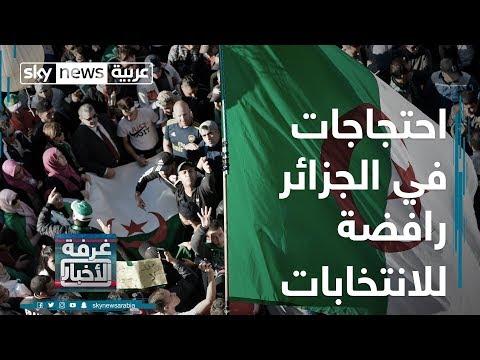 الجزائر.. احتجاجات رافضة للانتخابات عشية الاستحقاق الرئاسي  - نشر قبل 7 ساعة