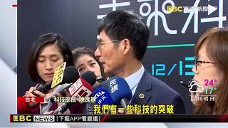 未來科技展12月中登場 台灣科研成果碩