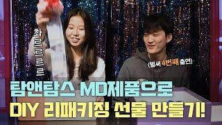 [탐리포터] 탐앤탐스 MD제품으로 리패키징 선물 만들기