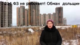 Дольщики застройщика ГК Город часть 3