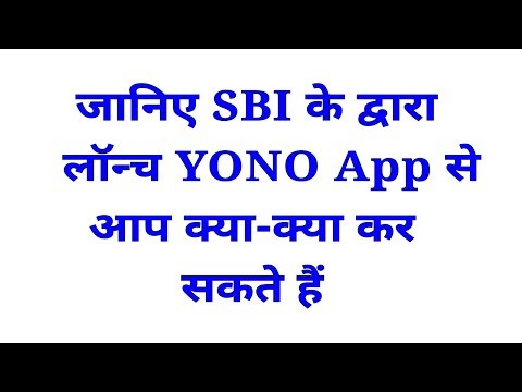 How to use YONO app in hindi.