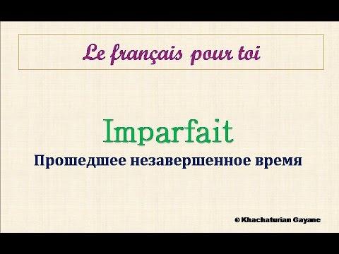 Уроки французского #71: