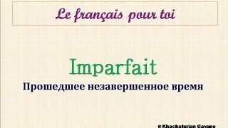 Уроки французского #71: Imparfait. Прошедшее незавершенное время