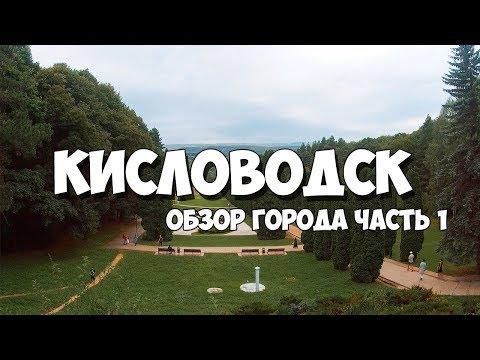 Кисловодск 2019, ч.1. Природа, ПАРК, достопримечательности. Экскурсия по городу.