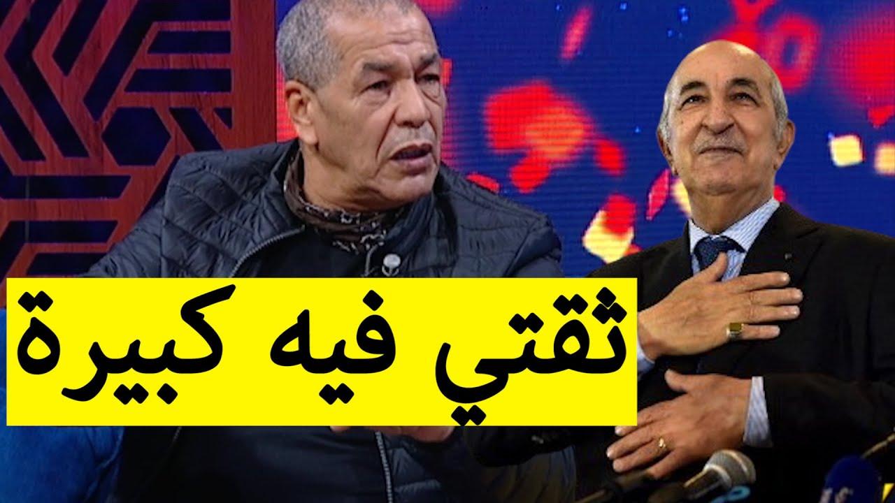 علي بن شيخ : ثقتي كبيرة في رئيس الجمهورية تبون