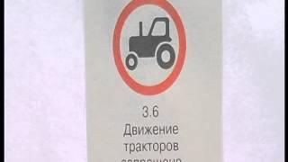 Видео курс ПДД - 6 : Запрещающие знаки - 1 часть