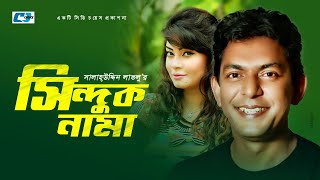sinduknama   bangla natok 2016   full hd   a t m shamsujjaman   chanchal chowdhury