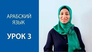 Арабский язык  Урок 3  Буквы: сод, дод, то, зо, айн, гайн, каф