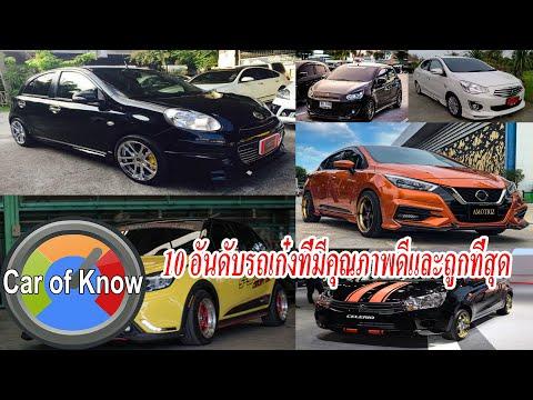 10 อันดับรถยนต์ที่มีคุณภาพดีและถูกที่สุด   Car of Know