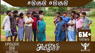 Ammuchi | Season Finale EP 09 Season 01 Sadukudu Sadukudu | Tamil Web Series #Nakkalites
