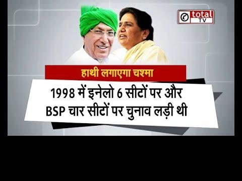 INLD-BSP गठबंधन से कैसे बदलेंगे 2019 चुनावों के समीकरण- देखिये रिपोर्ट?