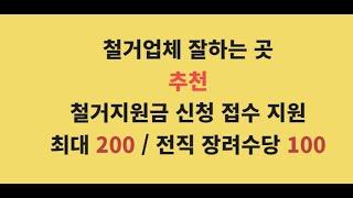 광주철거잘하는곳 광주광역시 철거업체 소개받고 철거지원2…