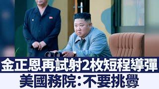美國重申「北韓實現無核化」之前經濟制裁不停 新唐人亞太電視 20190731