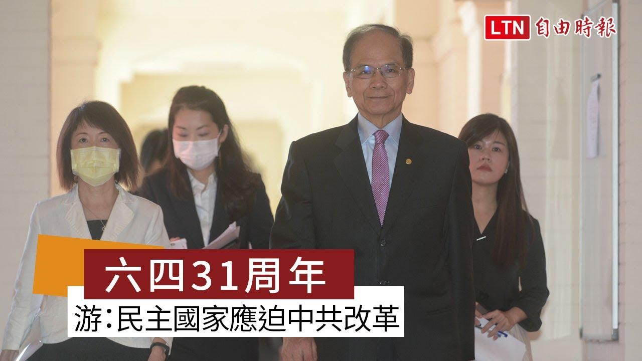 六四31周年 游錫堃:民主國家應團結迫中共改革
