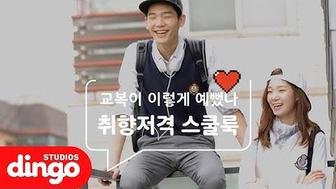 [스타일101] 취향저격 스쿨룩의 정석 l School Looks 2016
