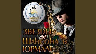 Шансоньетка (Live 2012)