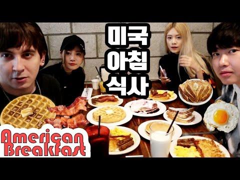 다국적 친구들과 미국식 아침 식사 아메리칸 브렉퍼스트 먹방 Introducing friends to American Breakfast