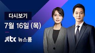 2020년 7월 16일 (목) JTBC 뉴스룸 다시보기 - '무죄 취지' 파기…이재명, 지사직 유지