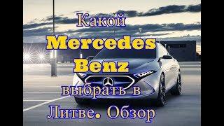 Какой Mercedes Benz выбрать в Литве Обзор рынков
