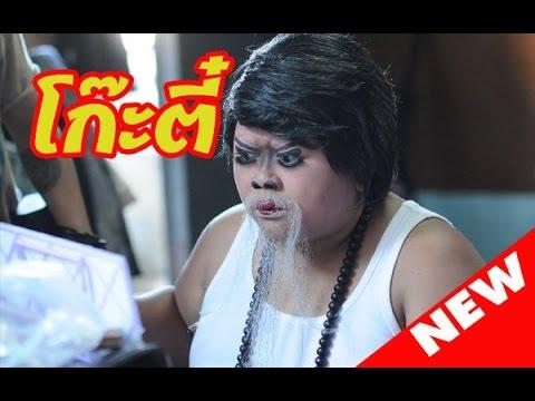หนังตลกไทย หนังตลกที่สุดในโลก ดูหนังออนไลน์ hahaha เต็มเรื่อง HD   YouTube