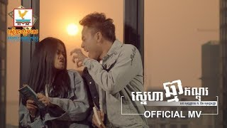 ស្នេហាឆ្មាកណ្ដុរ - ឆន សុវណ្ណរាជ ft. ឱក សុគន្ធ កញ្ញា [OFFICIAL MV]