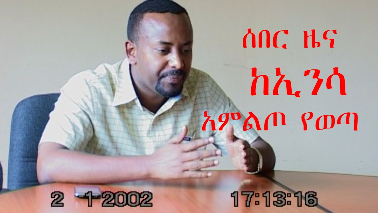 Documentary Of Dr. Abiy Ahmed When He Was Working At INSA