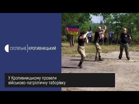 Суспільне Кропивницький: У Кропивницькому провели військово патріотичну таборівку