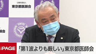 東京都医師会が会見「第1波よりも厳しい状態」(2021年1月12日)