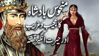 Baadshah Ka Ajeeb Qissa || Urdu Hindi Moral Story