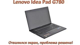 Ноутбук lenovo G780, отваливается экран, проблема решена!