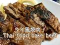 【タイ風焼き肉】の作り方!~Thai food bake beef~ の動画、YouTube動画。