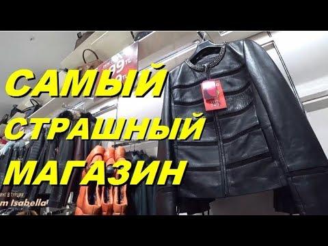 Ужасные кожаные куртки в Анталии. Шоппинг в Анталии. Meryem Isabella