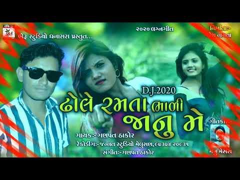Dhole Ramata Bhali Janu Me. // Singer :-Ganpat Thakor