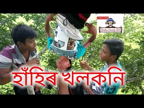 Assamese comedy video by bindas comedy club FULL HD 2017, very funny video