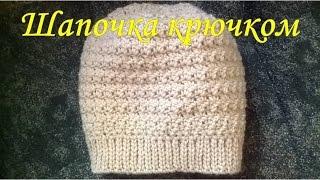Шапочка крючком на 2,5-3 года/Beanie crochet