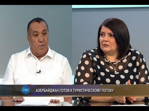 В Азербайджане есть все факторы для успешного развития туризма