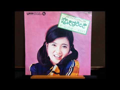 吉沢京子 恋をするとき 「さぼてんとマシュマロ」の主題歌