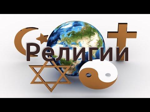 Секреты манипуляции. Религии