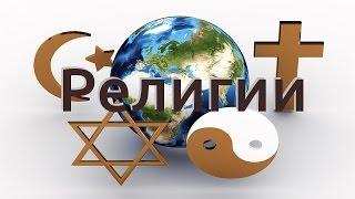 Секреты манипуляции. Религии и Вера Богу