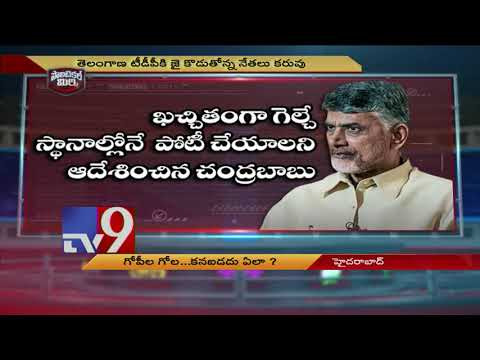 Political Mirchi : Masala News From Telugu States - 16-10-2018 - TV9