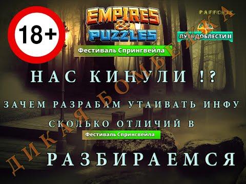 СПРИНГВЕЙЛ И ПУТЬ ДОБЛЕСТИ 2 - НАС КИНУЛИ! Empires&Puzzles ДИКО БОМБИТ Empires Puzzles РАЗБОР