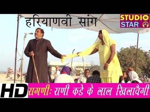 Haryanvi Ragni | Rani Kade Ke Laal Khilawegi | Haryanvi Saang Ragni 2016 Ramsharn Modi Studio Star