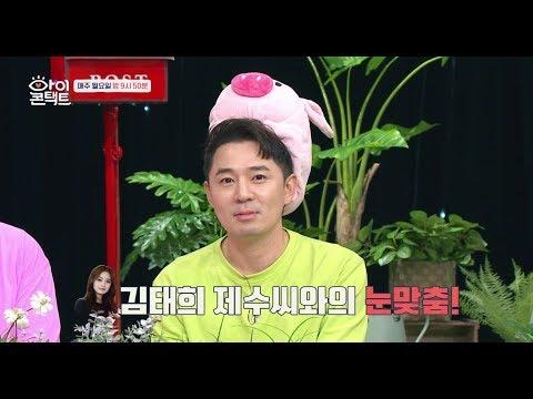 [선공개] 붐과 '정말로' 친했던 친구 비의 아내 김태희 제수씨와 눈맞춤 | 채널A 아이콘택트 11회